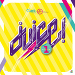 VARIOUS - Juice Vol 1 (Front Cover)