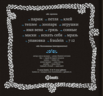KAMIO - Pustota (Emptiness) (Back Cover)