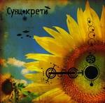 Suncokreti (unmixed tracks)