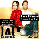 RAVE CHANNEL - Zalegai Na Dno (Front Cover)