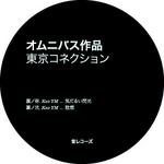 Tokyo Connection EP