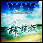 VARIOUS - Wulongzu Weapons Vol 2 (Front Cover)
