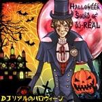 DJ Real's Halloween