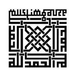 A.P Reworks Muslimgauze