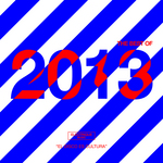 Electrique Music: The Best Of 2013