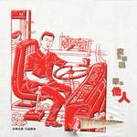 Chinese Prospekt