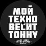Grinder Track/Homework