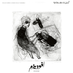 KHALED KURBEH & RAMAN KHALAF ENSEMBLE - Aphorisms (Front Cover)