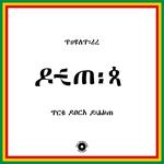 TCF Rock Riddim (Remixed)