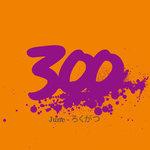 300: June (Explicit)