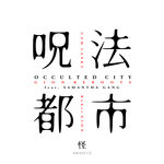 Occulted City Gion Reboots