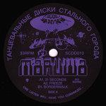 Steel City Dance Discs Volume 10