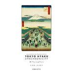 Tokyo Hyaku Synchronicity #08 Thoroughfare