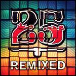 Bar 25 Music/Remixed