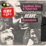 Heavy Remix