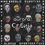 Aurora Introduces: Serbia