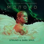 Moloko - OST