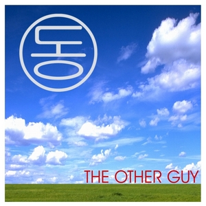 OTHER GUY, The - Step One / Rockin' Chairs