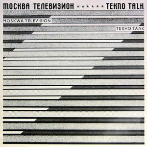 MOSKWA TV - Techno Talk (Digi Talk mix)