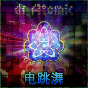 DR ATOMIC - Dian TiaoWu