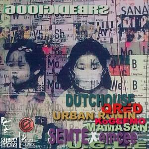 MAMASAN/URBAN RONIN/SEMTEX MC - Urban Ronin EP