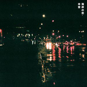 HONNE - Coastal Love EP