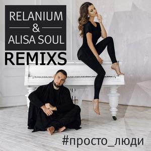 RELANIUM/ALISA SOUL - Prosto Lyudi