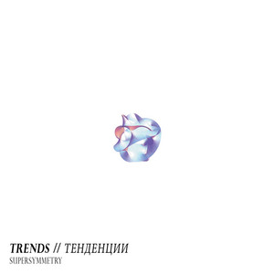 TRENDS/TENDENCIES - Supersymmetry
