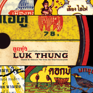VARIOUS - Luk Thung/Classic & Obscure 78s From The Thai Countryside