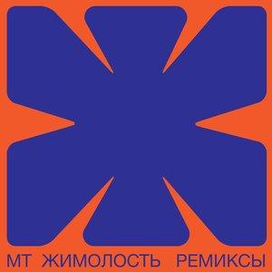 MUMIY TROLL - Jimolost (Remixes)
