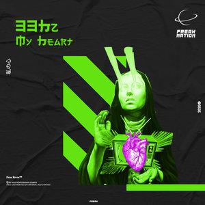 33HZ - My Hearth