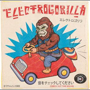 ELECTROGORILLA - Check Out The Sound