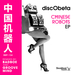 Chinese Robots EP