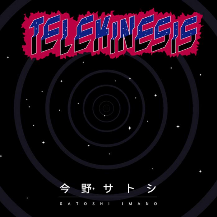 IMANO, Satoshi - Telekinesis