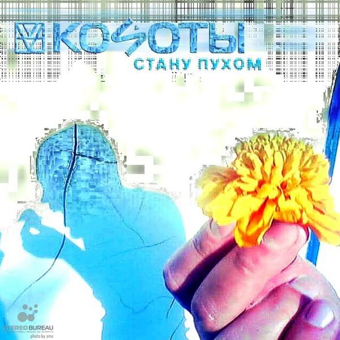 KOYOTY - Stanu Puhom