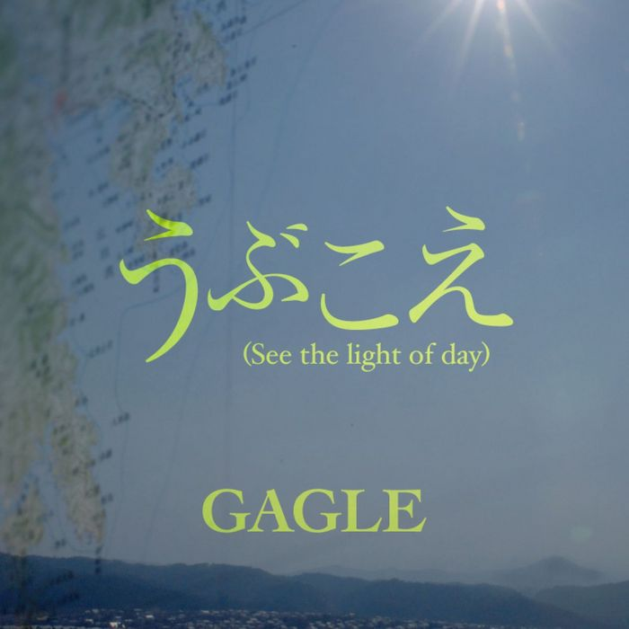 GAGLE - See The Light Of Day