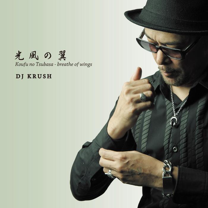 DJ KRUSH - Koufu No Tsubasa: Breathe Of Wings
