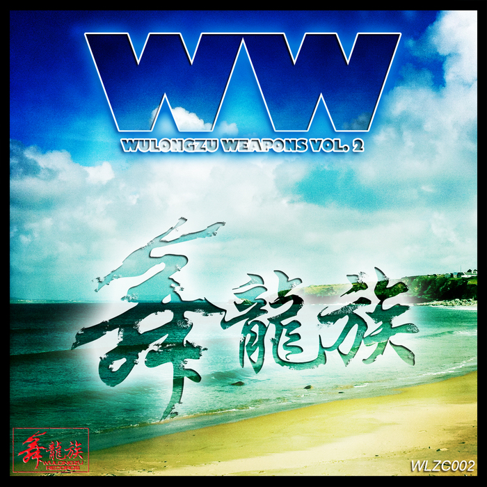VARIOUS - Wulongzu Weapons Vol 2
