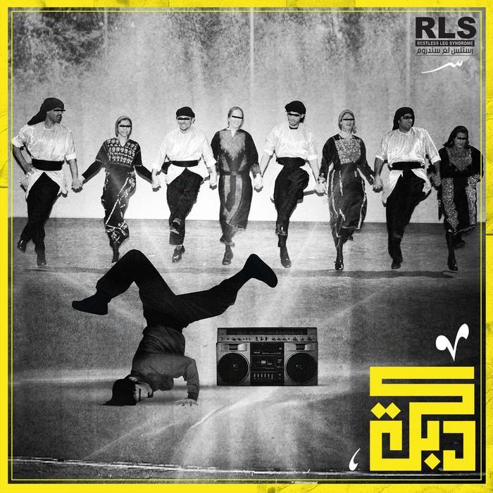 RESTLESS LEG SYNDROME - DABKEH