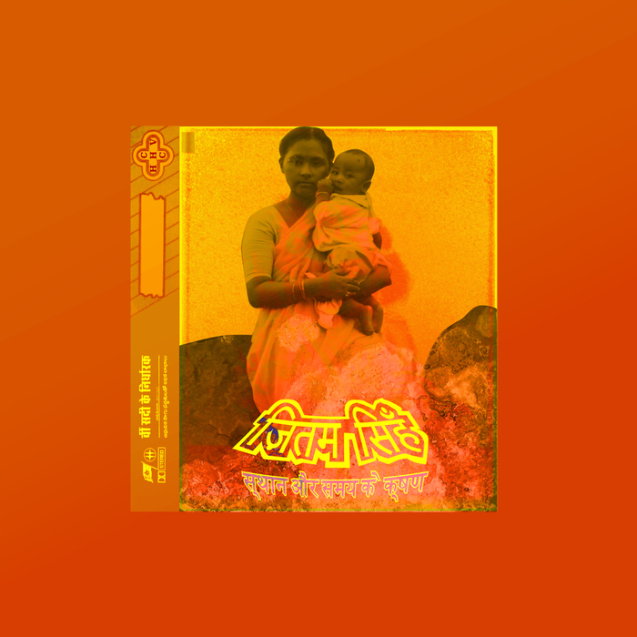 JITWAM - Selftitled