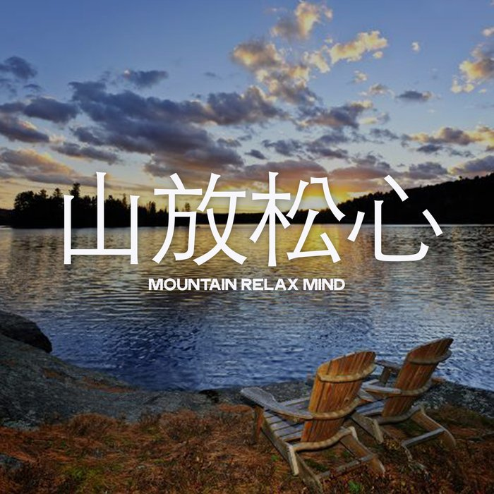 VARIOUS - Mountain Relax Mind