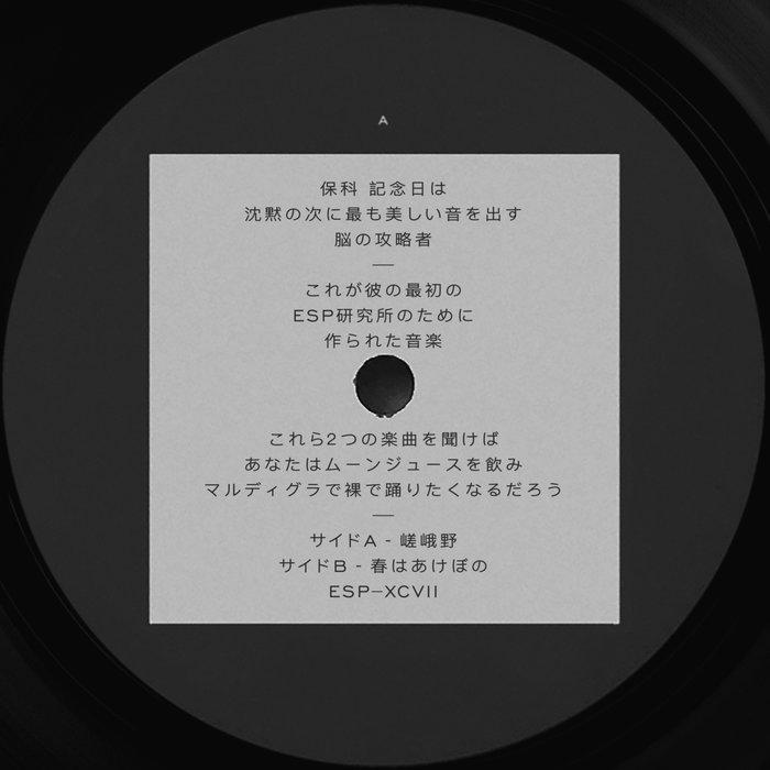 HOSHINA ANNIVERSARY - Sagano/Haru Wa Akebono